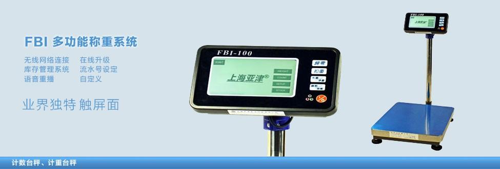 电子台秤-上海亚津电子科技有限公司官网