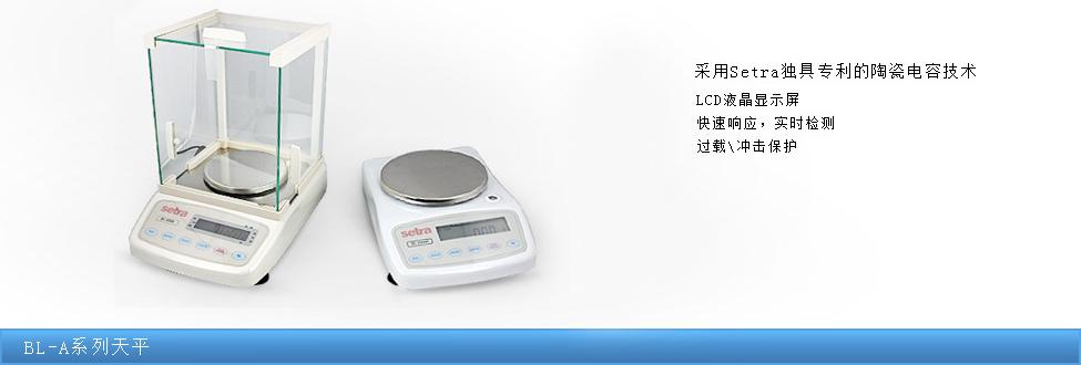 西特BL-2000P天平