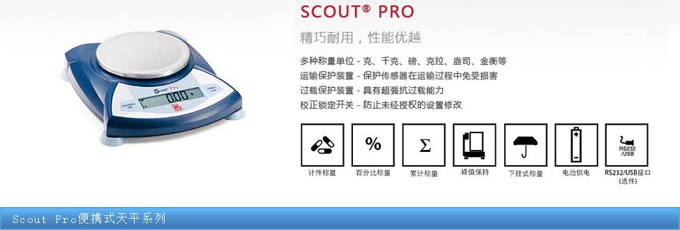 Scout Pro便携式天平系列