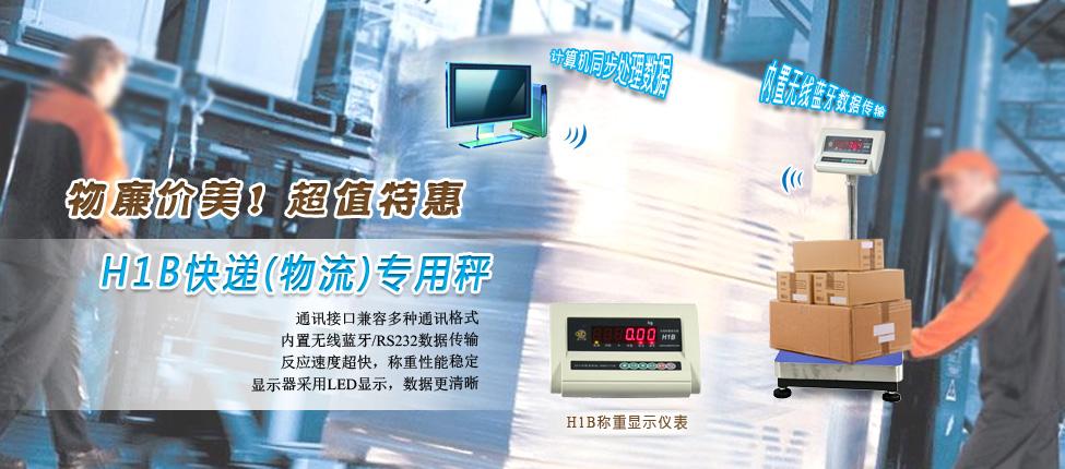 TCS-H1B蓝牙电子台秤
