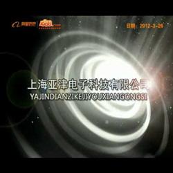 上海亚津电子科技有限公司中国衡