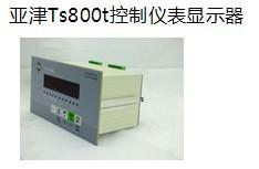 亚津Ts800t控制仪表显示器