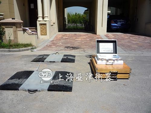 亚津便携式动态汽车衡、汽车地磅