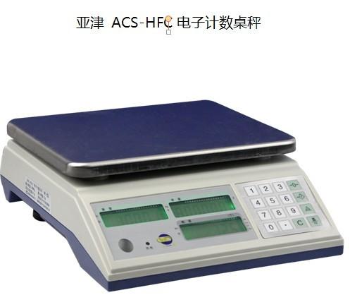 ACS-HFC电子计数桌秤