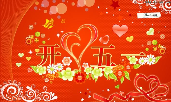 上海亚津'喜庆五一'及放假通知 !