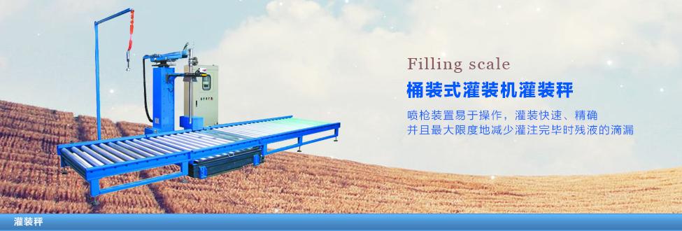 铁桶或塑料桶中,用於1l~30l桶自动定量灌装,广泛应用于化工,粮食
