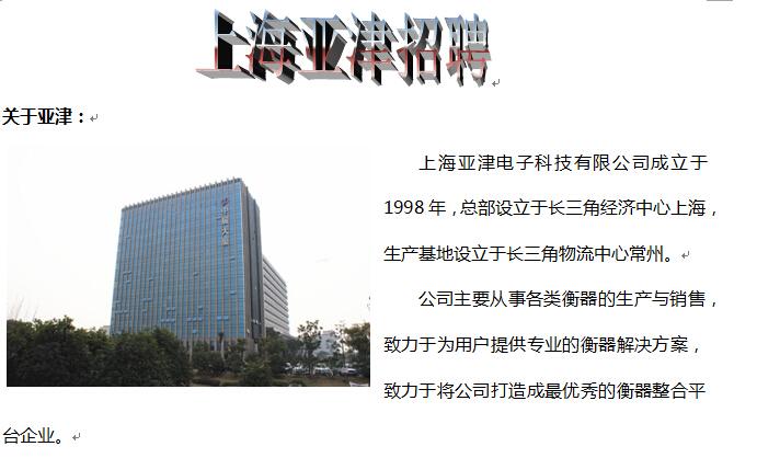 上海最新招聘|亚津招聘总经理助理|美工设计|文案编辑