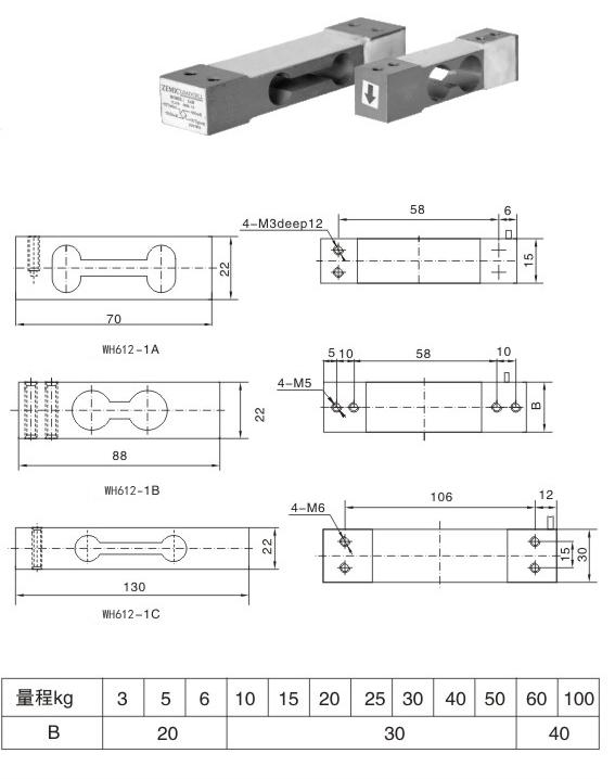100kg传感器,台秤用传感器,称重传感器
