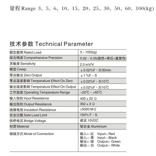 3kg称重传感器,电子秤配件