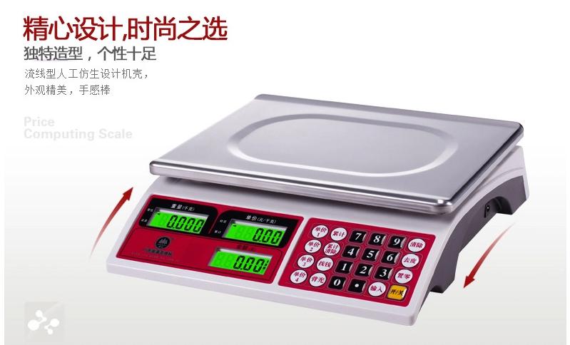 ACS系列计价电子秤,香山电子秤