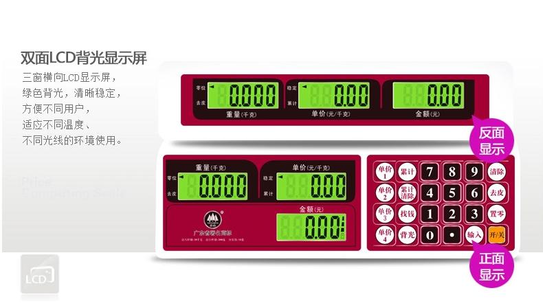 香山电子计价秤,电子案秤价格