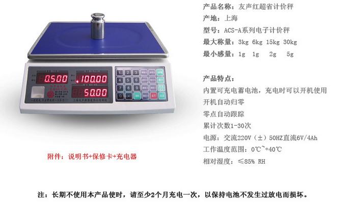 上海友声电子计价秤,ACS-A系列电子秤