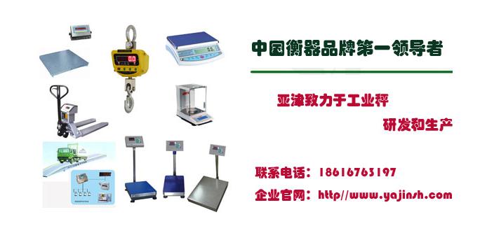 什么是电子衡器的集成化称重板。