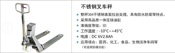 食品行业选用什么的电子叉车秤比较好,防水不锈钢叉车秤哪家好?