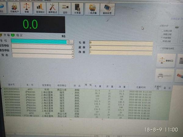 电子缓冲地磅秤增加称重系统软件_维修案例-亚津