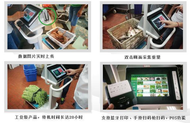 物联网电子秤双摄像头wifi带蓝牙拍照追溯朔源功能4g/5g网络